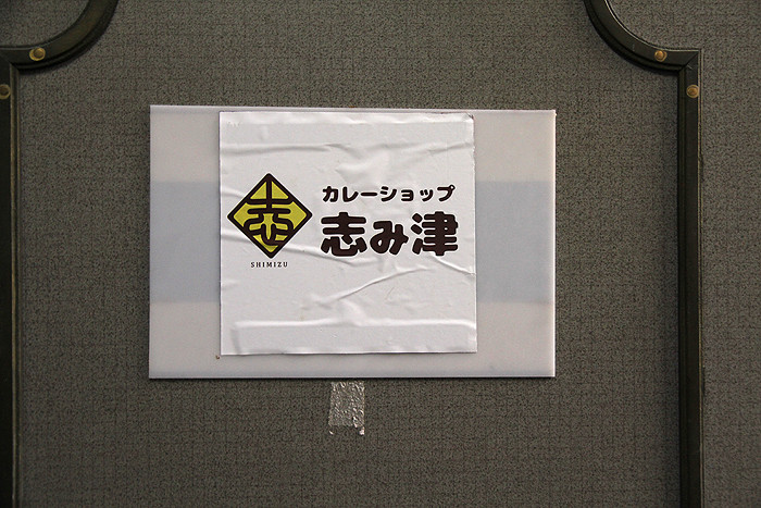 【閲覧注意】 しみけんプロデュース「うんこ味カレー」を試食レポート! 【カレーショップ志み津】