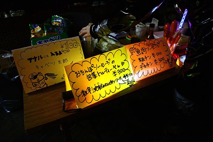 Salon de Paraphile 6 -サロン・ド・パラフィル6-  SMフェティッシュパーティーをレポート(大阪・ユニバース) 【前編】