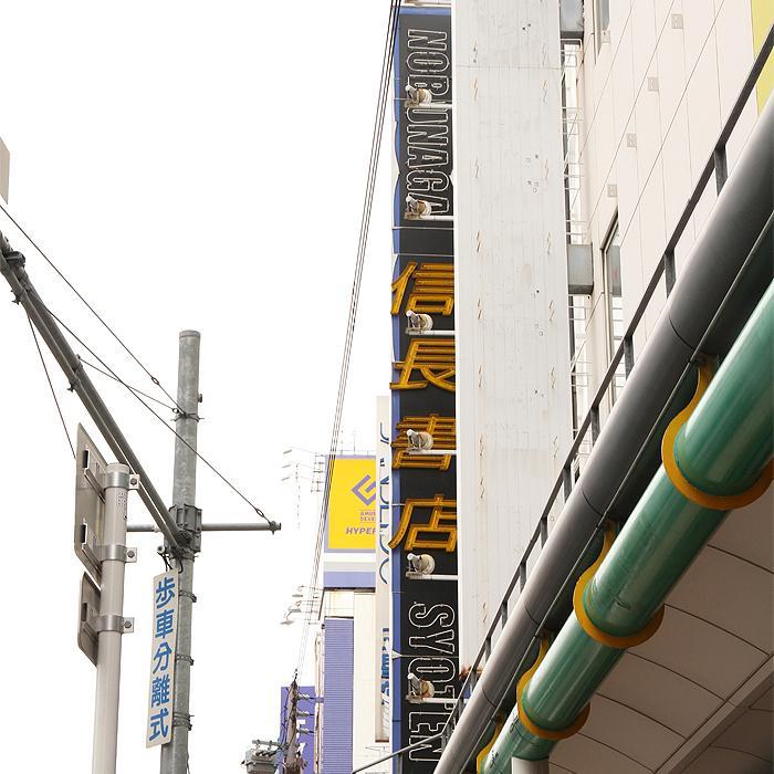 【アダルトグッズショップレポート】 信長書店 日本橋店編 【大阪・日本橋】