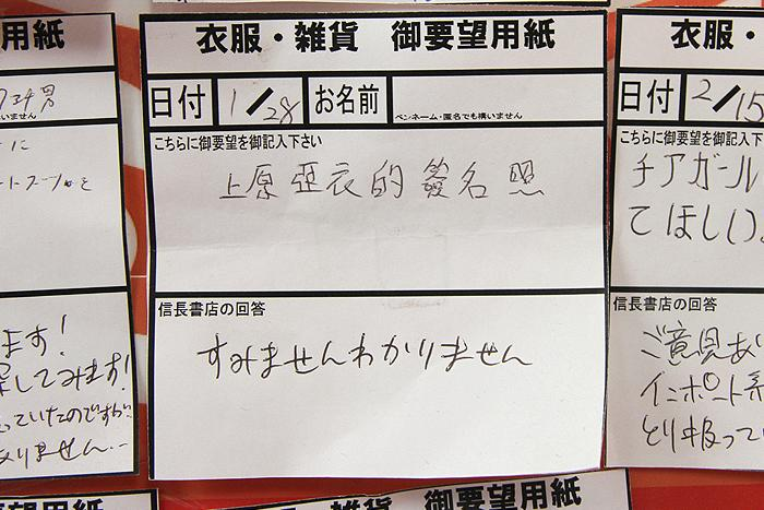 中国語と思われる言語で書かれたご要望