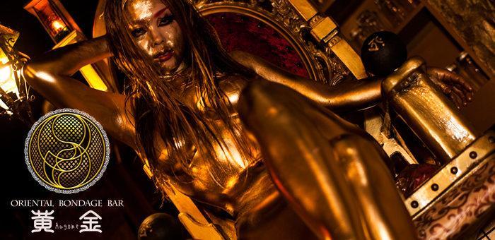 『美女』 VS『虫』 西口ゆか女王様によるインセクトクラッシュショー! 【Oriental Bondage Bar  黄金】