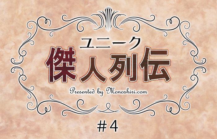 ユニーク傑人列伝#4 【CyberIguana(サイバーイグアナ)】