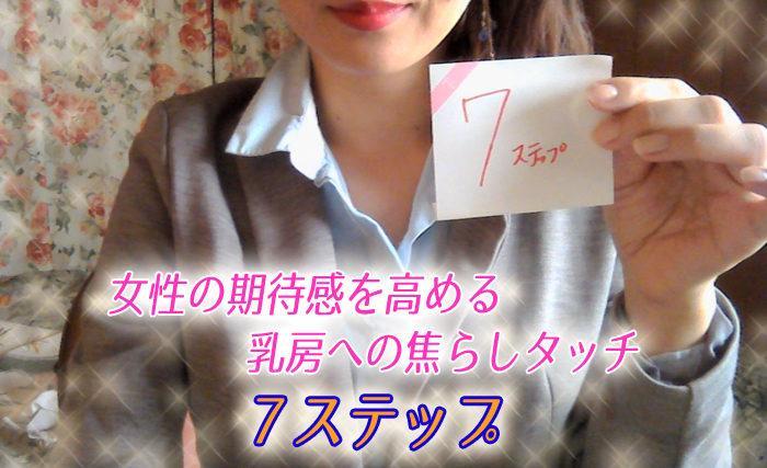 セックスで女性をあなたの虜にさせる!テクニシャンになるためのハウツー ~胸愛撫編#01~