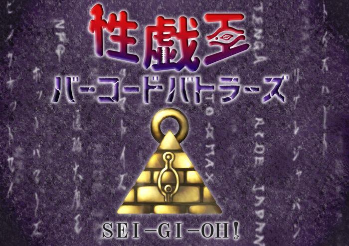 性戯王~sei-gi-oh!~ バーコードバトラーズ <第一回>