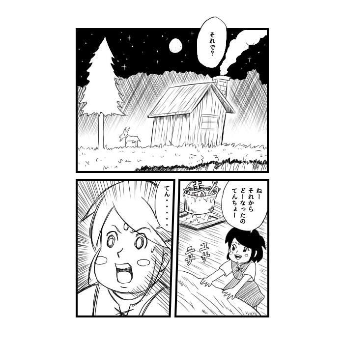 性戯王~sei-gi-oh!~ バーコードバトラーズ <第三回>