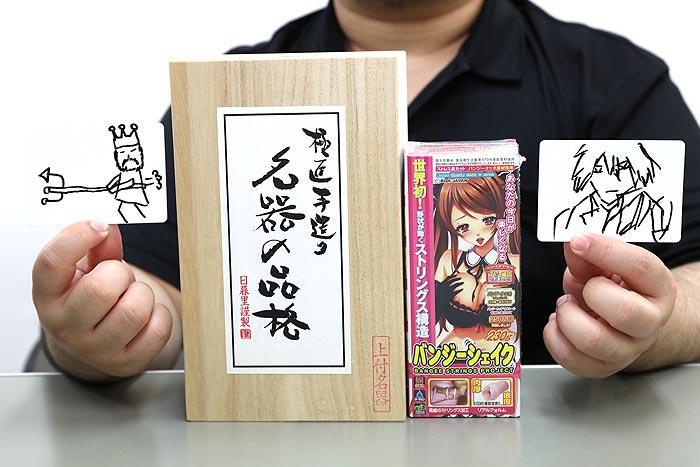 非公開: 性戯王~sei-gi-oh!~ バーコードバトラーズ <第三回>