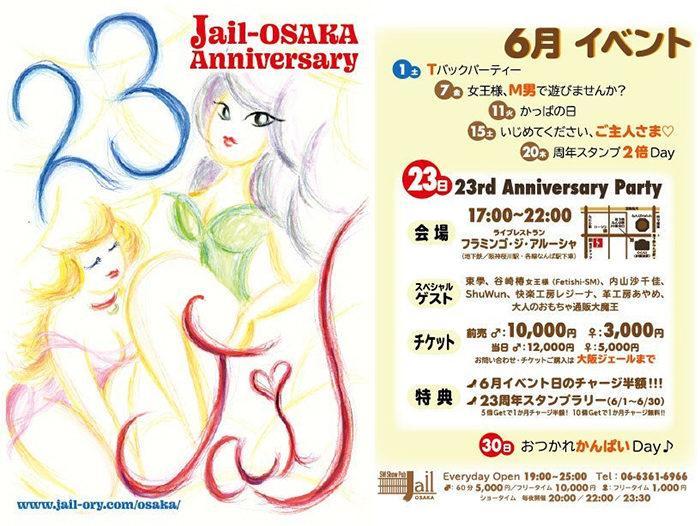 大阪ジェールさんの23周年パーティーに出店しました! 【2019年6月開催】