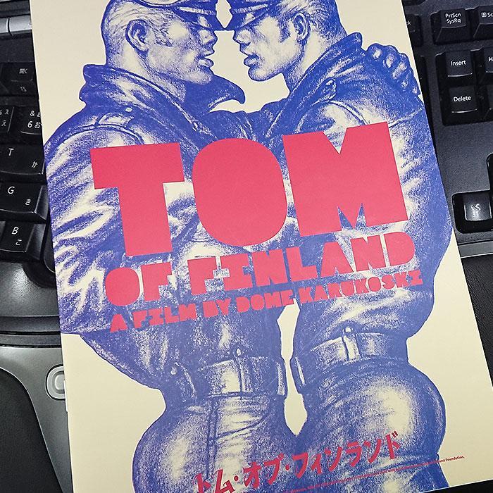 映画トム・オブ・フィンランドを観てきました【スタッフブログ】