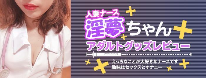 人妻ナース淫夢ちゃん大人のおもちゃレビュー「iroha RIN(リン)」