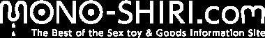 monoshiri.com 大人のおもちゃ・アダルトグッズ ものしり.com