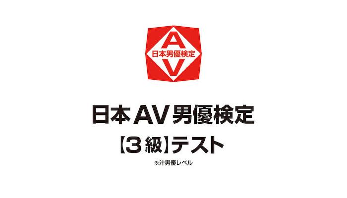 合格すればAV男優になれる!?<br>話題の「日本AV男優検定3級テスト」を受けてみた!