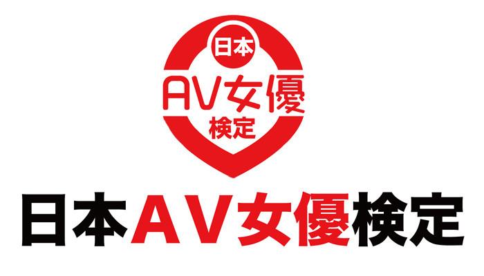 合格すればアナタもAV女優!?<br>話題の検定第二弾「日本AV女優検定」を受けてみた!