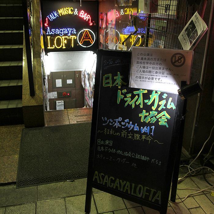 日本ドライオーガズム協会 シンポジウムVol.01 ~狂乱の前立腺革命~をレポート! 【東京・阿佐ヶ谷ロフトA】