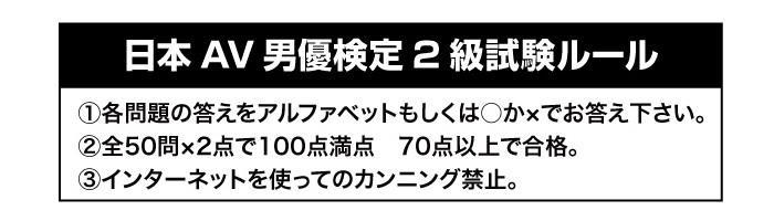 AV男優に必要な知識を深めよう! 「日本AV男優検定2級テスト」にチャレンジ!