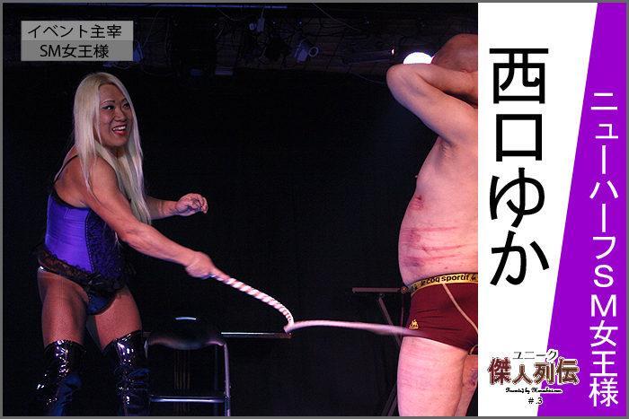 ユニーク傑人列伝#3 【ニューハーフSM女王様 西口ゆか】
