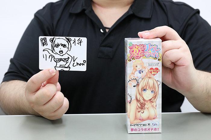 性戯王~sei-gi-oh!~ バーコードバトラーズ <第二回>