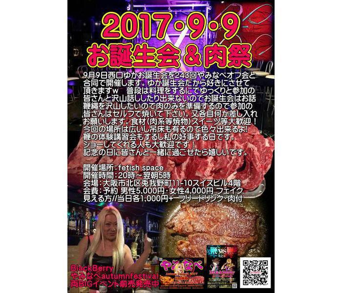 西口ゆか女王様生誕祭&肉祭り! やみなべオフ会に参加してきました!