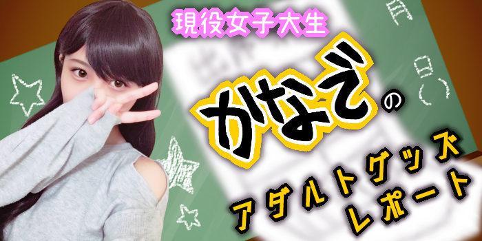 現役女子大生かなでのアダルトグッズレポート ~トリニティ Aventure(アバンチュール)3点セット~