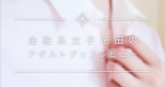 金融系女子花田のアダルトグッズレビュー~ORIGIN~